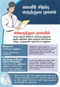 Free Mobile - Medical Camp | Events | Welcome to SRM