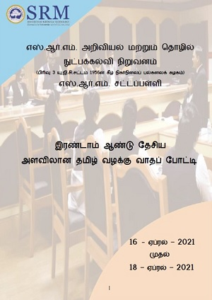 national-moot-court-competition-2021-tamil
